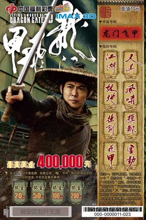 6-1龙门飞甲-10元-李连杰