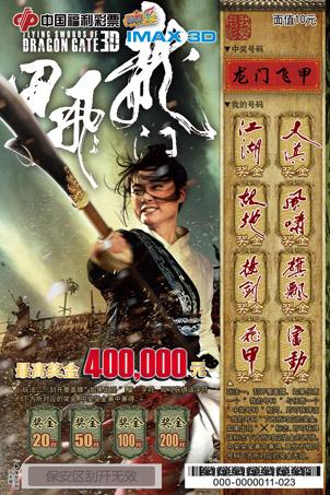 6-4龙门飞甲-10元李宇春