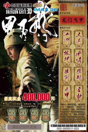 6-2龙门飞甲-10元陈坤