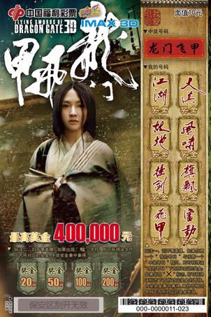 6-6龙门飞甲-10元范晓萱